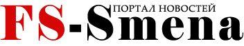 FS-Smena — портал новостей
